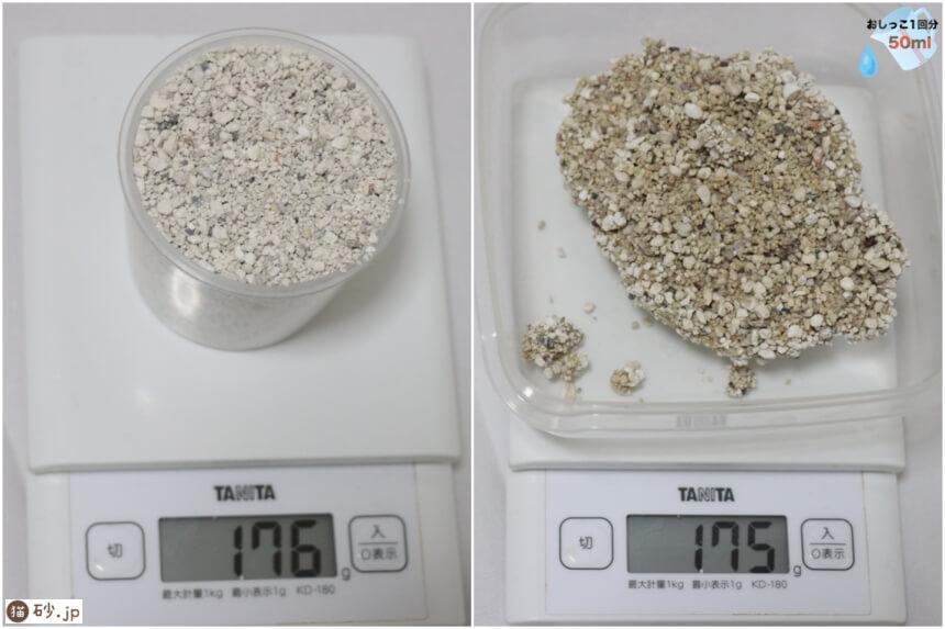 クリーン&フレッシュAG+の砂の重さ