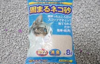 固まるネコ砂のパッケージ