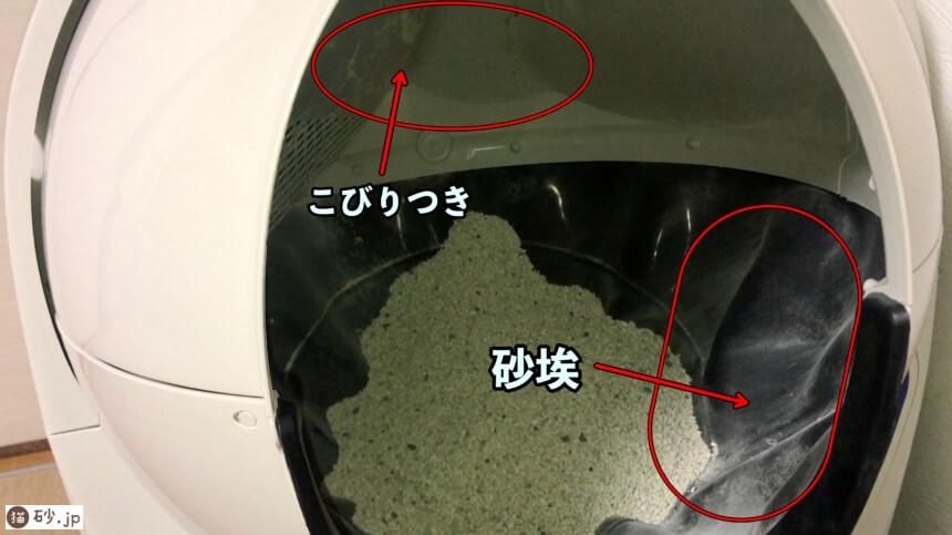 1週間使用後の砂埃