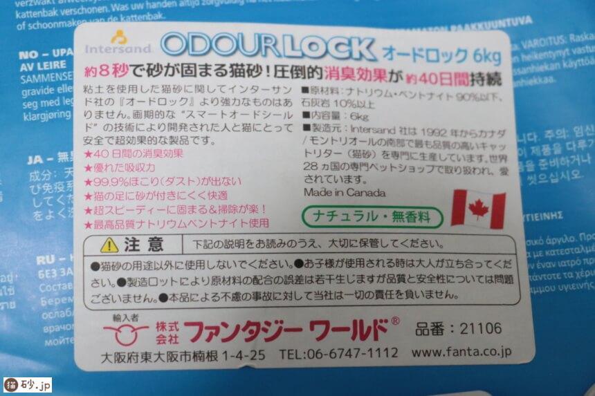 オードロックの説明
