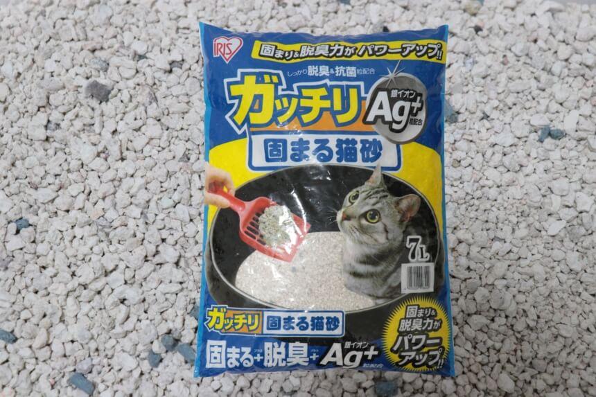 ガッチリ固まる猫砂Ag+