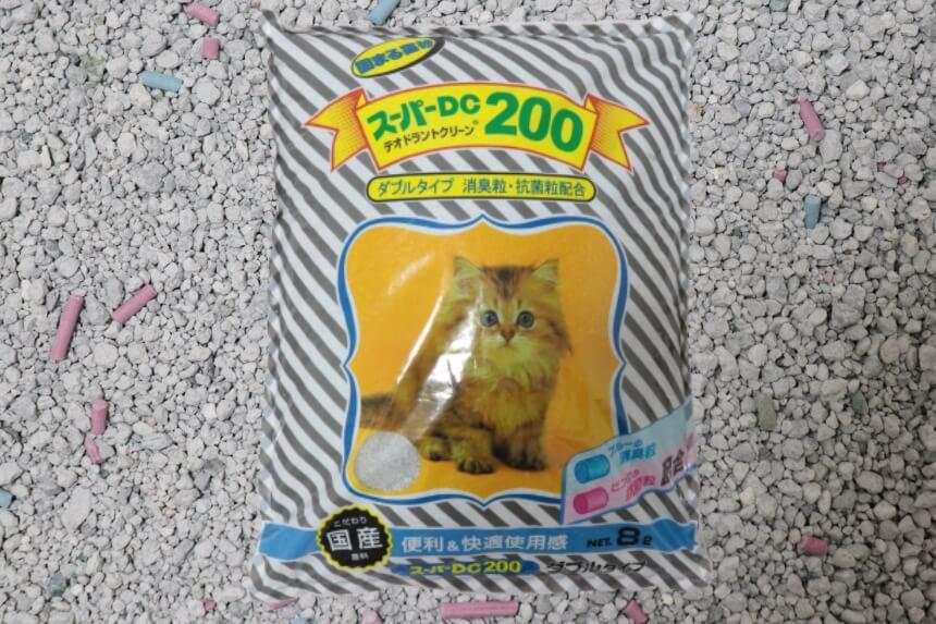 スーパーDC200