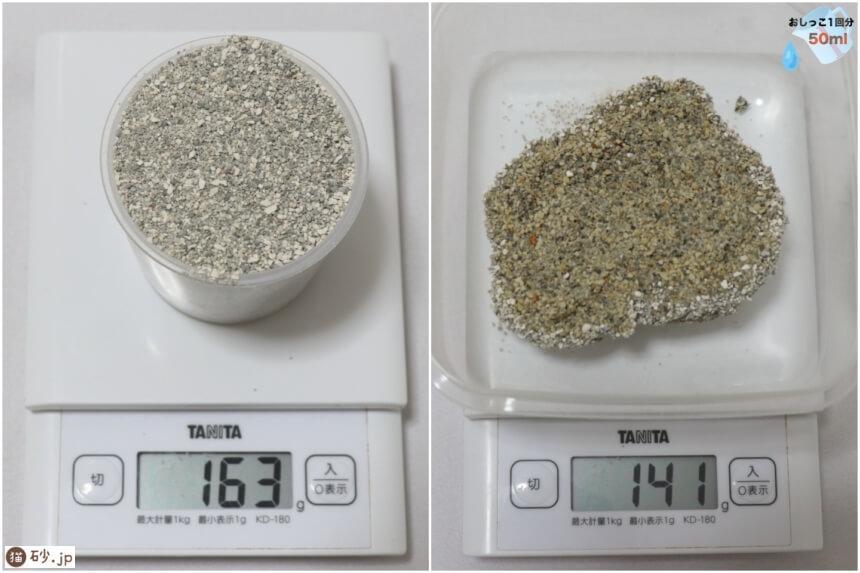 細粒専科(砂の重さ)