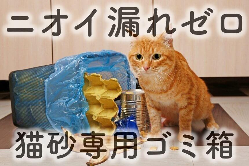猫砂専用ゴミ箱