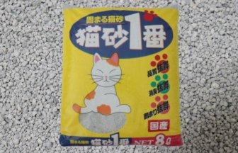 猫砂1番のアイキャッチ画像