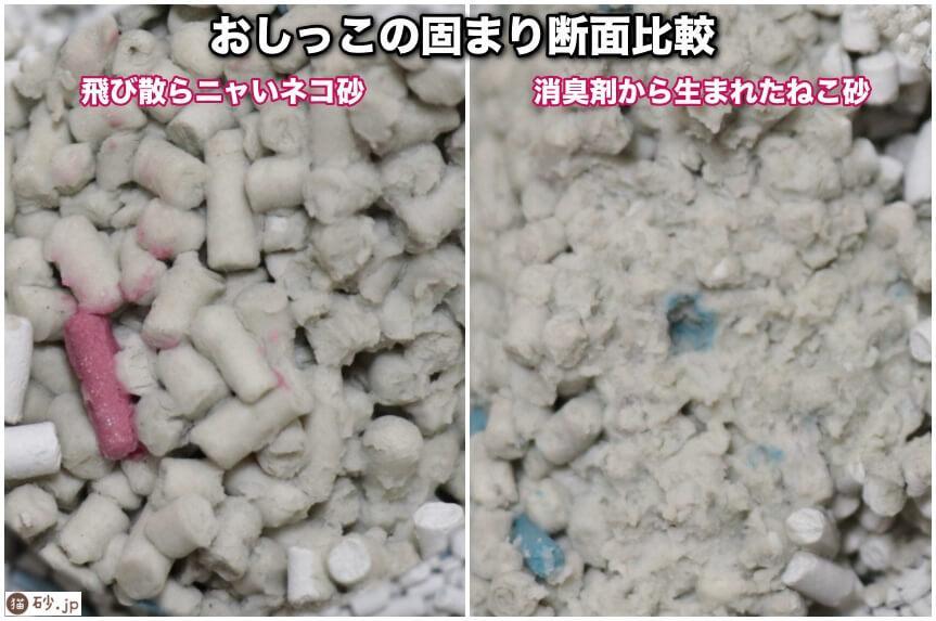 飛び散らニャいネコ砂と消臭剤から生まれたねこ砂の断面比較