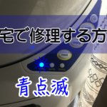 キャットロボットオープンエアーが故障!青ランプ点滅を修理する方法